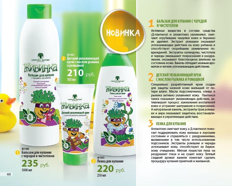 Продукции сибирское здоровье